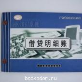 Бухгалтерская книга