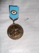 медаль бронзовая   Лучший общественный инспектор  НЕФТЕГАЗПРОФСОЮЗ. 350 RUB