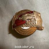 знак Отличник  министерство  газнефтепром. 1945 г. 7500 RUB