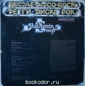 Регги,диско,рок