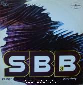 `SBB`. Группа. 1976 г. 100 RUB