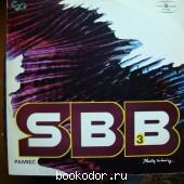 Pamiec. SBB. 1976 г. 100 RUB