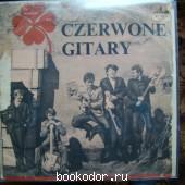 Czerwone gitary. CZERWONE GITARY. 1967 г. 80 RUB
