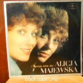 Bywaja takie dni. ALICJA MAJEWSKA. 1983 г. 100 RUB