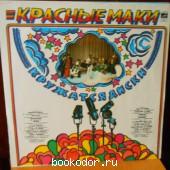 `Кружатся диски`. КРАСНЫЕ МАКИ. 1980 г. 80 RUB