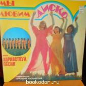 Мы любим ДИСКО. ЗДРАВСТВУЙ ПЕСНЯ. 1980 г. 80 RUB
