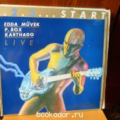 1.2.3.....START. EDDA.PANDORA BOX.KARTHAGO. 1982 г. 120 RUB