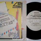 Группа `Автограф`. Автограф. 1985 г. 150 RUB
