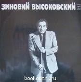 Зиновий Высоковский