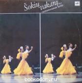 Танцевальный вечер. Soriu vara. «Танцевальный вечер». 1989 г. 35 RUB
