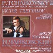 Концерт для скрипки с оркестром. Виктор Третьяков,. 1985 г. 45 RUB