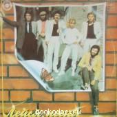 Лейся песня. ВИА «Лейся песня». 1982 г. 125 RUB
