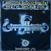 Регги,диско,рок. Группа Стаса Намина. 1982 г. 125 RUB
