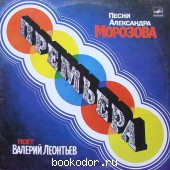 `Премьра`.Песни Александра Морозова. В.Леонтьев. 1984 г. 35 RUB