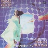 Нежная мелодия. София Ротару. 1985 г. 45 RUB