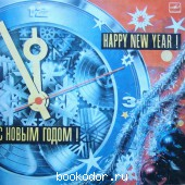 `Happy new year!`. `Happy new year!`. 1984 г. 35 RUB