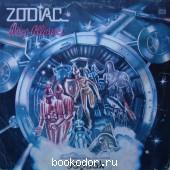 Инструментальная рок-группа `Зодиак`. Инструментальная рок-группа `Зодиак`. 1980 г. 125 RUB