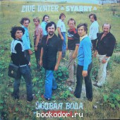 Живая вода. ВИА`Сябры`. 1983 г. 75 RUB
