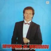 М.Муромов.