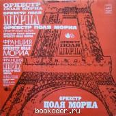 Концерт для скрипки с оркестром`Франция`. Поль Мориа. 1975 г. 75 RUB