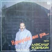 `Нарисуйте мне дом`. А.Розенбаум. 1986 г. 45 RUB