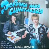 `Девочка моя синеглазая`. Песни Виктора Дорохина и Любови Воропаевой. 1989 г. 35 RUB