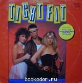 `Tight Fit`. `Tight Fit`. 1982 г. 50 RUB