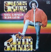 Песни цыган. Янош Шаркози. 1985 г. 35 RUB