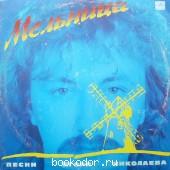 `Мельница`. И.Николаев. 1987 г. 45 RUB