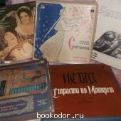 Итальянская опера 17 и 19 и 20  века. Зарубежное оперное искусство. 1989 г. 200 RUB