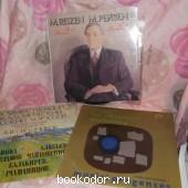 Арии и романсы. М.РЕЙЗЕН. 1947 г. 500 RUB