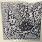Split 7. Loinen / Usko. 2013 г. 450 RUB