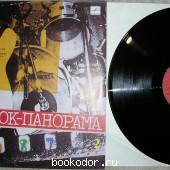 РОК-ПАНОРАМА-87 (2). 1988 г. 200 RUB