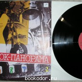 РОК-ПАНОРАМА-87 (2).