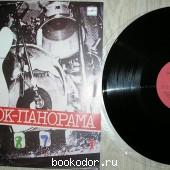 РОК-ПАНОРАМА-87 (1). 1988 г. 200 RUB
