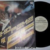 Панорама-86. Фестиваль молодежной поп-музыки. Выпуск 2. 1986 г. 200 RUB