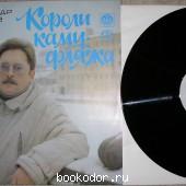 Короли камуфляжа. Смирнов Александр. 1991 г. 200 RUB
