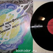 Любимые мелодии. Пластинка 3. 1989 г. 150 RUB