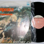 GREENPEACE. Breakthrough. (2LP). 1988 г. 250 RUB