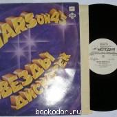 Звезды дискотек (2). Stars on 45. 1982 г. 120 RUB
